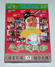 "Stephen Chow Sing-Chi ""Hail the Judge"" Ng Man-Tat  RARE HK 1994 Comedy  DVD"