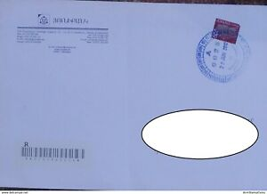 Armenia 2012 Used Cover circulated Letter mail in Armenia From Unibank Tigran G.