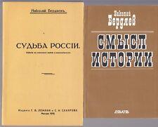 Николай Бердяев Смысл истории Судьба России Russisch Nikolay Berdyaev х2