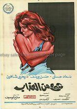 Some Suffering شيء من العذاب Soad Hosny 1969 Egyptian movie poster