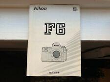 Nikon F6 Japanese instruction manual