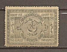 PAKISTAN BAHAWALPUR 1880 COURT FEE STAMPS 2Rs MINT (2 scans).