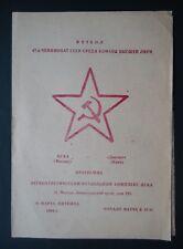 Programm Russland 16.3.1984 ZSKA Moskau Moscow - Dynamo Kiew Kiev