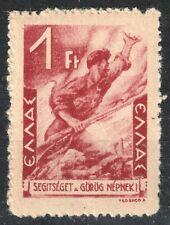 Hungary - Korea WAR / children charity stamp CINDERELLA LABEL VIGNETTE