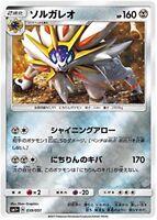 Pokemon Card Japanese - Solgaleo 039/051 SM1+ - Reverse Holo MINT