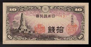 Japan - 10 Sen 1944 block # 13 (CRISP)