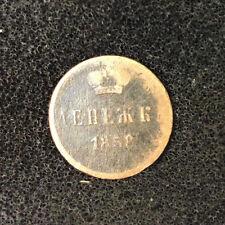 1858 DENEZHKA OLD RUSSIAN IMPERIAL COIN.. ORIGINAL..