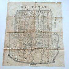 RAREST ANTIQUE MAP ATLAS WOODBLOCK QING BEIJING PEKING CHINA ORIGINAL1850