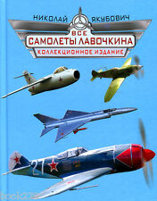 All aircraft of Lavochkin hardcover book