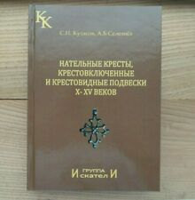 Catalog of Crosses and Pendants Kievan Rus X-XV AD C.N.Kutasov, A.B.Seleznev