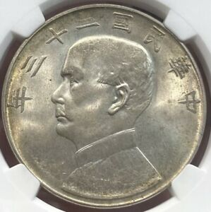 1934 CHINA / REPUBLIC $1 SILVER JUNK COIN ~LM-110  ~~ NGC MS64