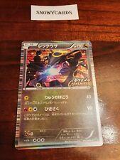 Japanese - Promo - Shiny Rayquaza - 144/BW-P - Holo - Pokemon Card - Nobunaga