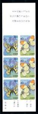 [71063] Japan 1987 Insects Butterflies Booklet MNH