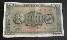 100 000 DRACHMAI VG BANKNOTE FROM GERMAN OCCUPIED GREECE 1944 PICK-125 Note No#2