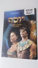 JOSEPH AND THE AMAZING TECHNICOLOR DREAMCOAT HEBREW MUSICAL CAST ISRAELI PROGRAM