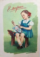 Postcard Russian Soviet Children Holiday March 8 Children postcard Kids 1958