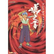 Breath of Fire 4 Utsurowazaru Mono official guide book Shirube Koresho / PS