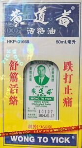 Wong To Yick Wood Lock Medicated Oil Pain Relief - UK Seller AUTHENTIC RED SEAL
