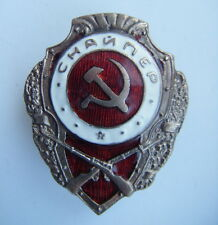 "SOVIET RUSSIAN BREASTPLATE BADGE ""SNIPER"" WW2. USSR.COPY"