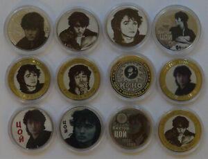 Set of 12 coins of 10 and 25 rubles Viktor Tsoi. musical group Kino. Soviet Rock