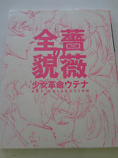 Revolutionary Girl Utena Art Collection Bara no Zenbo artbook