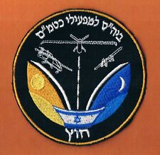 ISRAEL IDF IAF RDAׂ ׂ(REMOTE DRIVEN AIRCRAFTׁ) EXTERIOR OPERATOR SCHOOL PATCH