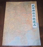 Japanese Samurai History Book - Takeda Sword Helmet Armor Katana Tsuba Kabuto rv