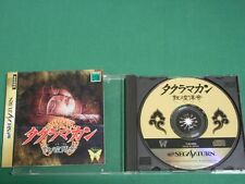 Sega Saturn -- Takuramakan -- jacket color copy. *JAPAN GAME!!*  17065