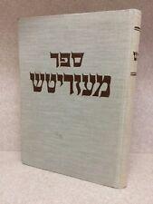 Sefer Mezritch / The Mezritsh Yizkor Book / 1978