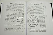 Judaica Interesting book HEBREW Amulet Kabbalah קבלה מעשית קמיעות גורלות וסגולות