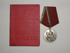 Bulgaria communist era People's Order of labor 2nd class Silver medal document