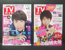 Japan 『TV guide ARASHI Masaki Aiba Cover Two Books 』 Japanese TV magazine