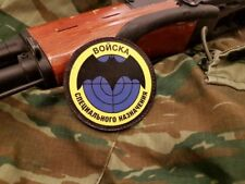 """SNAKE PATCH écusson """" Spetsnaz """" Спецназ FSB SVR Russe Russian Special Forces"""