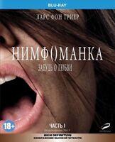 *NEW* Nymphomaniac: Volume I (Blu-ray, 2014) English, w.Russian subtitles.