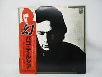 Improvisada De Paco De Lucia LP Philips 1971 Japan OBI