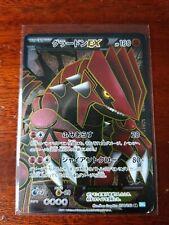 Pokemon Japanese Groudon Ex Full Art 1st Edition Black & White SR 054/052 LP