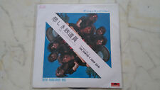 THE SHOCKING BLUE Never Marry A Railroad Man *RARE JAPAN UNIQUE COVER AND PRESS*
