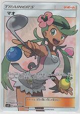Pokemon Card Sun and Moon Alolan Moonlight Mallow 055/050 SR SM2L Japanese