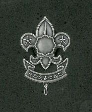 SCOUTS OF NIPPON (JAPAN) - VENTURE SCOUT (VS) Metal Plume / Hat Patch