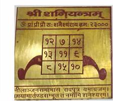 Shani Yantra Asthadhatu Shani Yantram Small Size Pocket Yantram