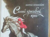 Boris Almazov Most beautiful horse In Russian 1977