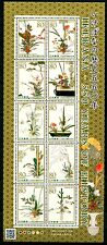 Japan 2012 Ikebana Pflanzen Gemälde Plants Paintings 5971-80 Kleinbogen MNH