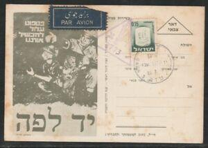 Israel, Zahal Military Postcard, Six Days War Period 1967, Lot - 31
