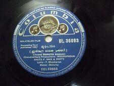 MOODUPADAM BABURAJ  MALAYALAM FILM GE 36093 RARE 78 RPM RECORD COLUMBIA VG+