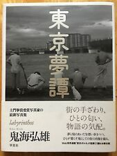 SIGNED Hiroh Kikai Labyrinthos Labyrinths First Edition First Printing 2007