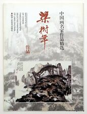 Chinese book Liang Shunian landscape painting master traditional brush ink art