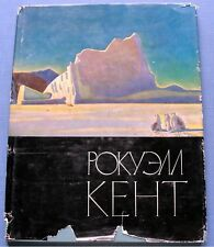 1963 Russian Soviet Vintage USSR Illustrated Book Rockwell Kent Painting Graphic