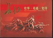 BPC-1 China 2006-25 Booklet 70th Victory of Long March Booklet 長征