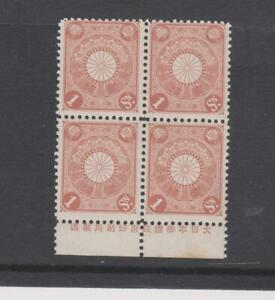 2156 Japan 1900 1sen Chrysanthemum imprint block of 4 lower pair u/m **