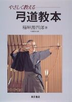 Traditional Japanese Archery Kyudo Kyudou Text Book G.Inagaki Japan